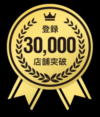 登録10,000店舗突破