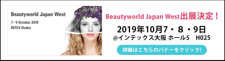 Beautyworld Japan West 出展決定! 2019年10月7•8•9•日 @インテックス大阪ホール5 H025 詳細はこちらのバナーをクリック!